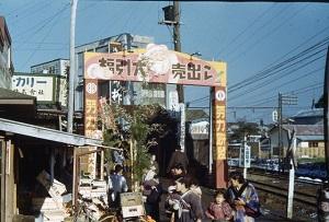 戦後の下北沢