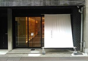 木村硝子店(湯島直営店)