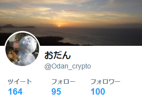 おだん、Twitter、ツイッター、@Odan_crypto、Odan