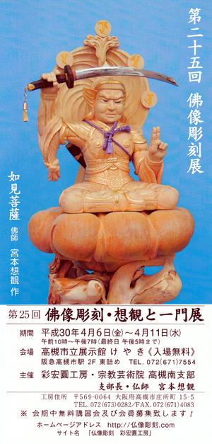 平成30年度第25回仏像彫刻展b