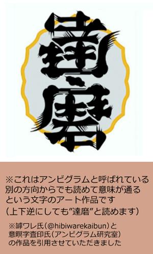 達磨アンビグラムblog01