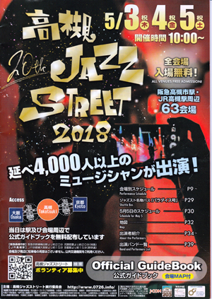 2018(20th)高槻JAZZ-STREET01