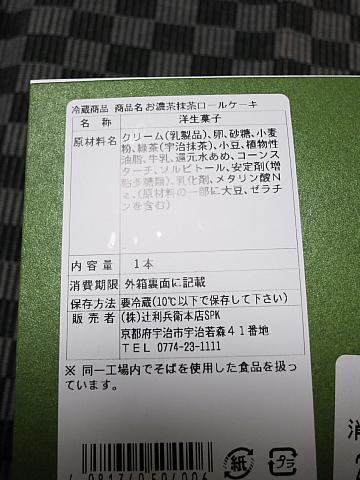 お濃茶ロール4