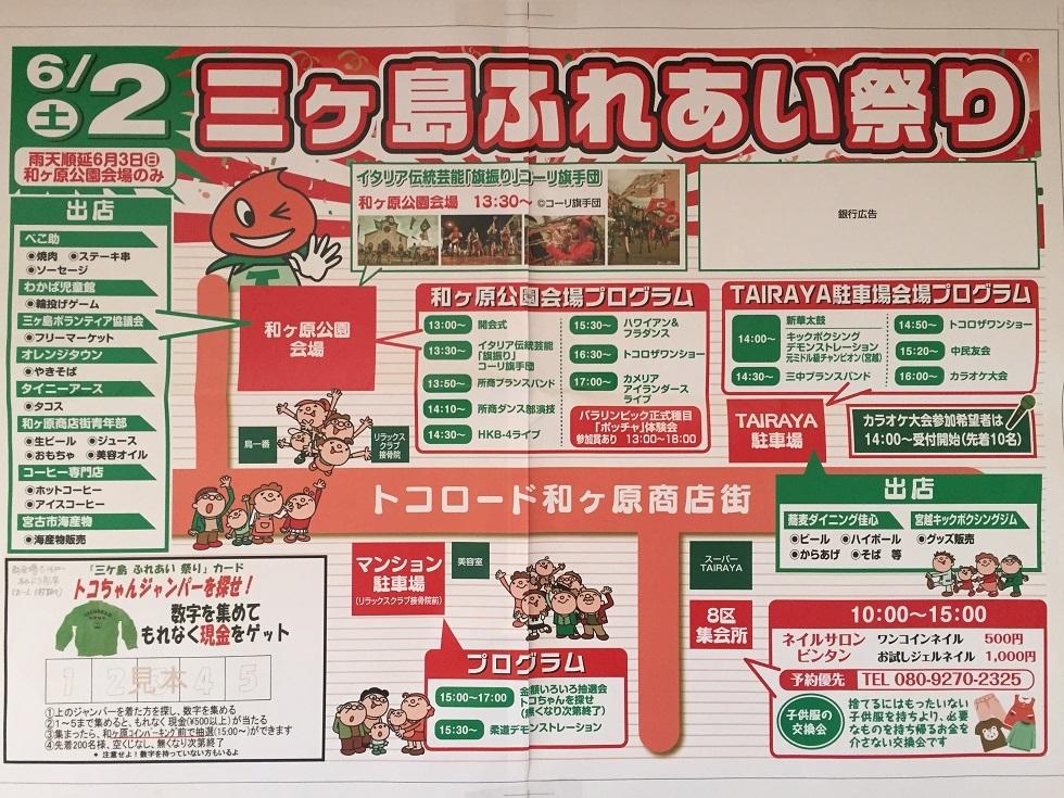 三ケ島ふれあい祭りチラシJPG