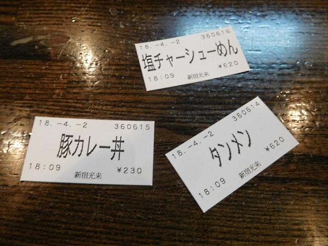 20180402新宿3