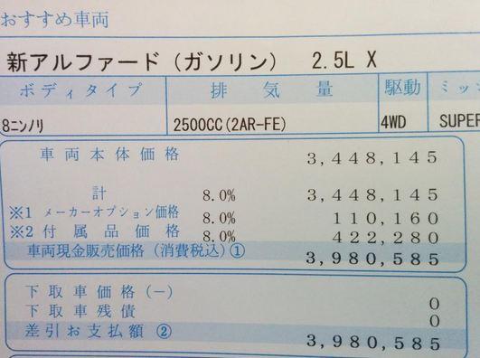新型アルファード 価格2