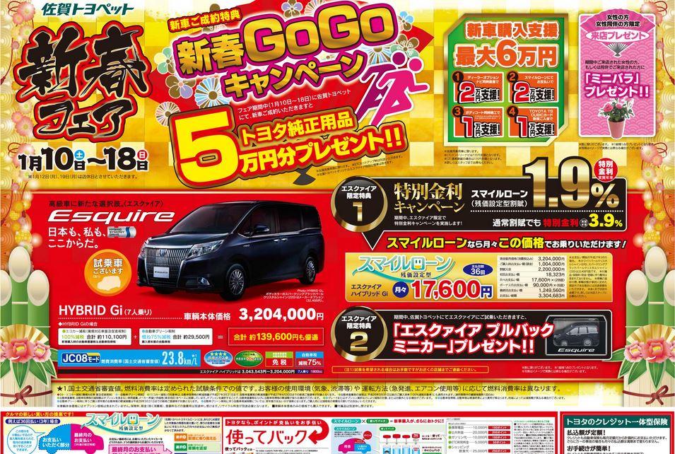 佐賀トヨペット 初売り2015 01