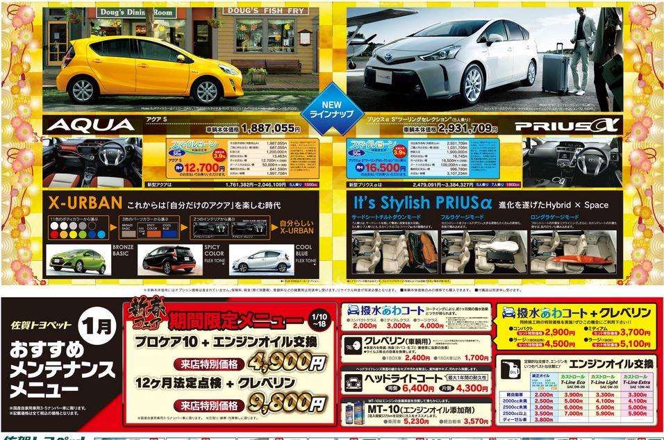 佐賀トヨペット 初売り2015 02