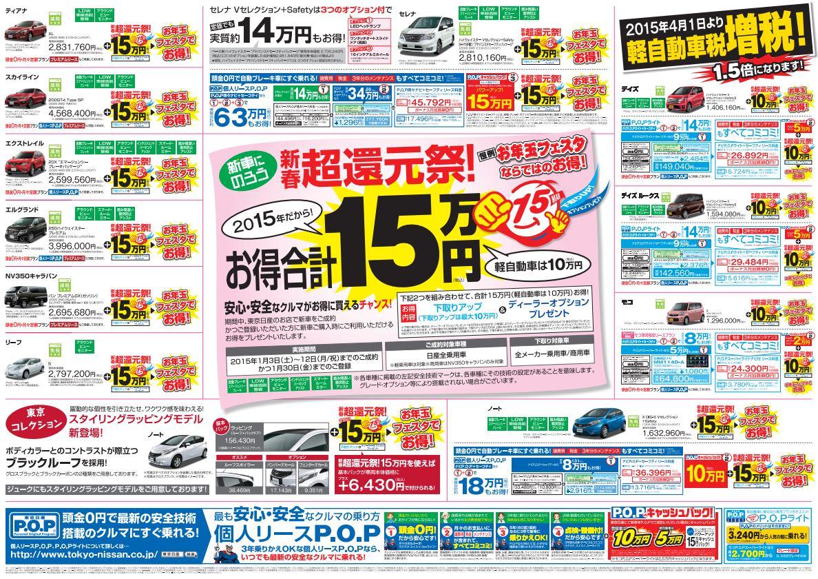 東京日産 初売り 2015