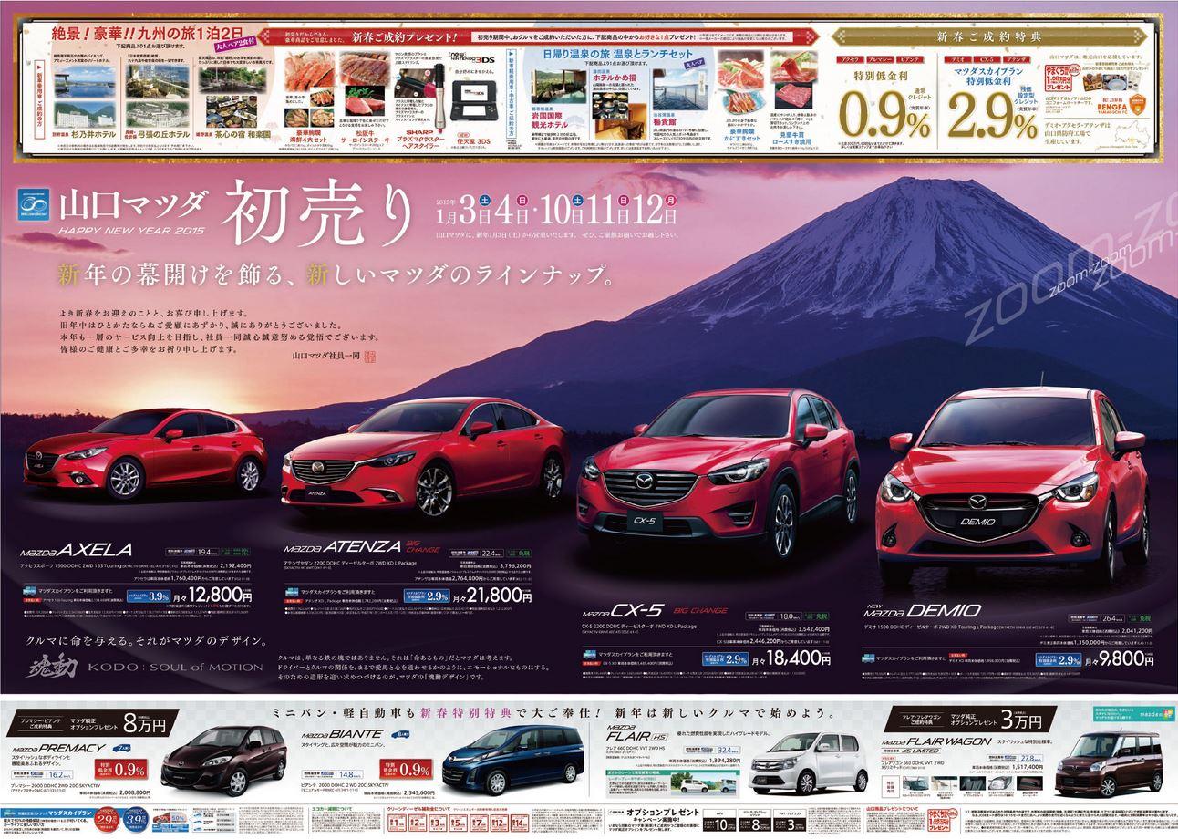 山口マツダ 初売り 2015