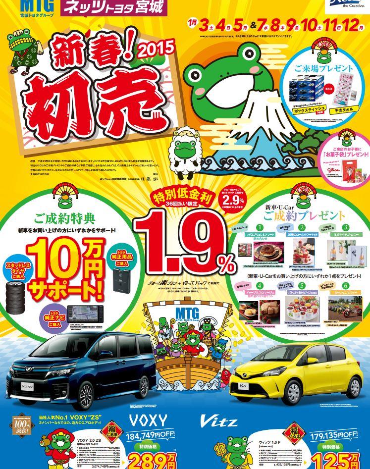 ネッツトヨタ宮城 初売り 2015