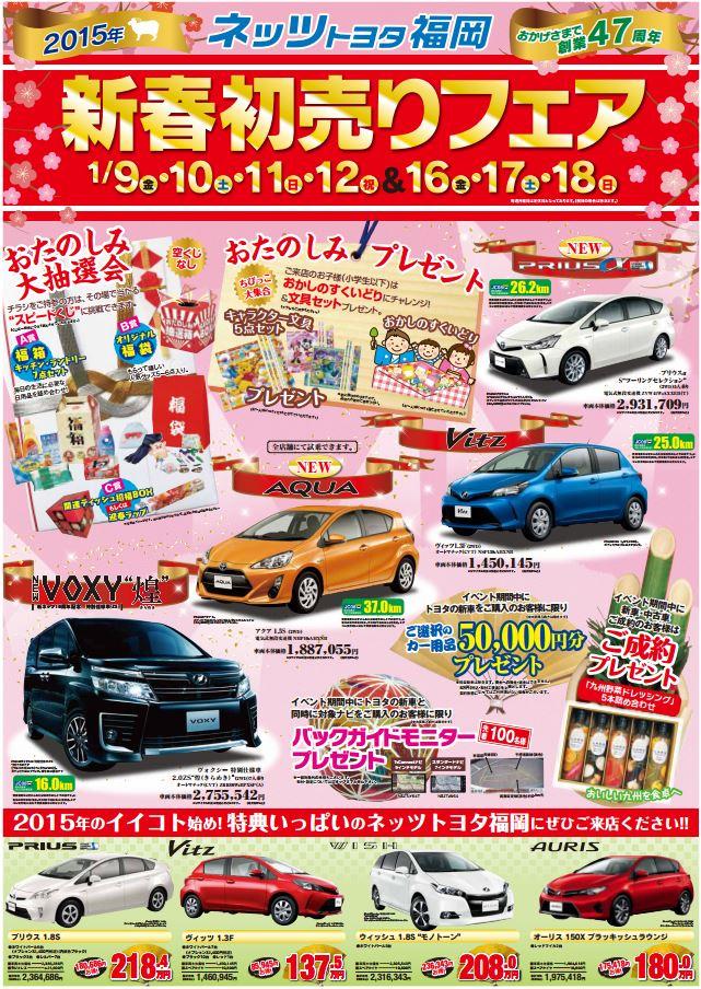 ネッツトヨタ福岡 初売り 2015