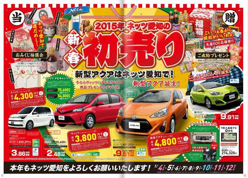 ネッツトヨタ愛知 初売り 2015