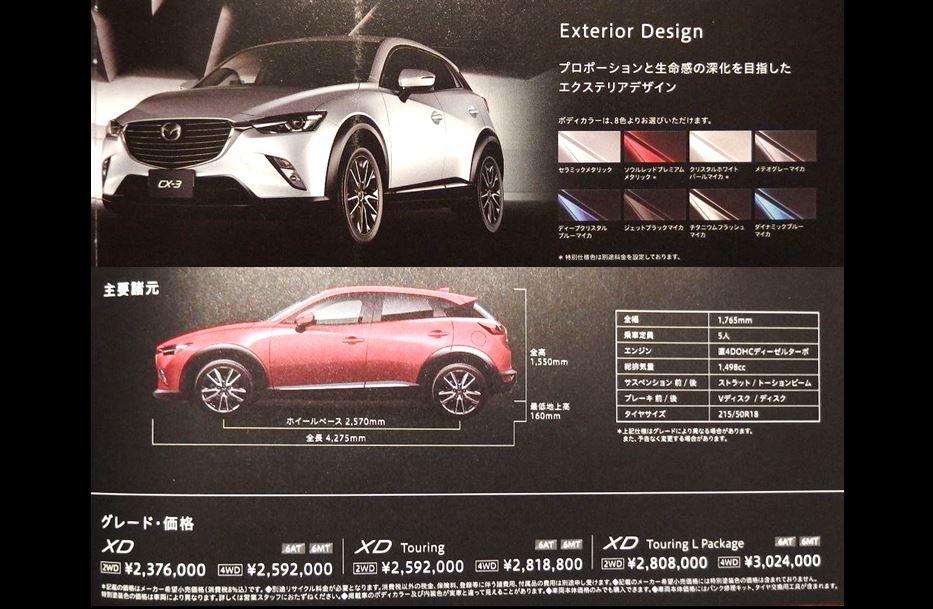 新型CX-3 カタログ