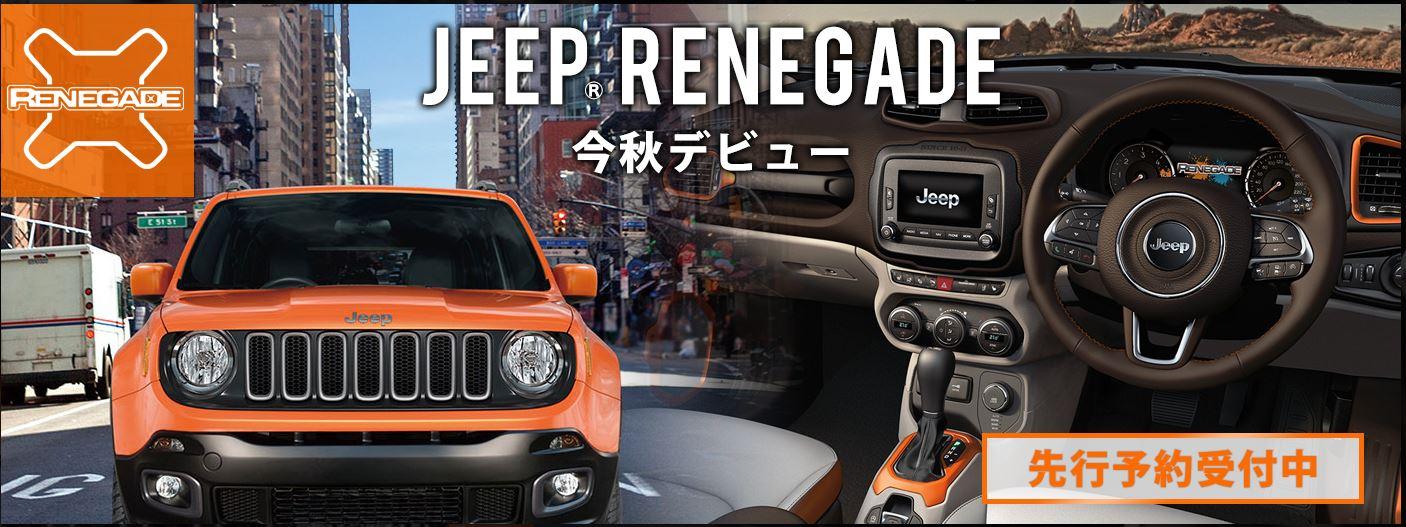 jeep レネゲード 予約