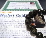 【HE】Healers Goldc
