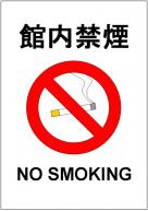 館内禁煙の張り紙テンプレート・フォーマット・雛形