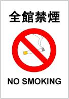 全館禁煙のポスターテンプレート・フォーマット・雛形