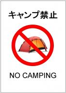 キャンプ禁止の張り紙テンプレート・フォーマット・雛形