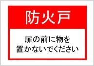 防火戸テンプレート・フォーマット・雛形