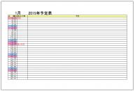 2020年予定表のテンプレート・フォーマット・ひな形