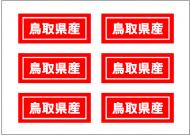 鳥取県産の張り紙テンプレート・フォーマット・ひな形