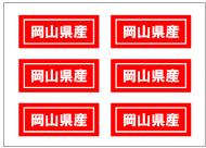 岡山県産の張り紙テンプレート・書式・雛形