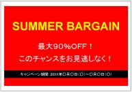 SUMMER_BARGAINの張り紙テンプレート・フォーマット・ひな形