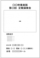 演奏会のポスターテンプレート・見本・ひな形