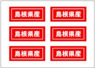 島根県産の張り紙テンプレート・フォーマット・雛形