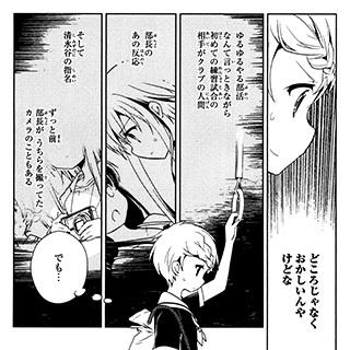 【怜-Toki-[3]】P188