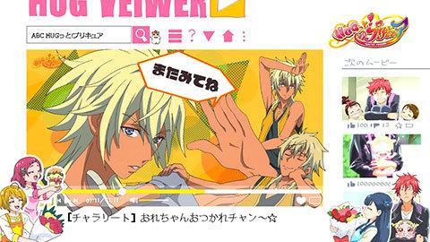 【HUGっと!プリキュア】第11話:APPENDIX-07