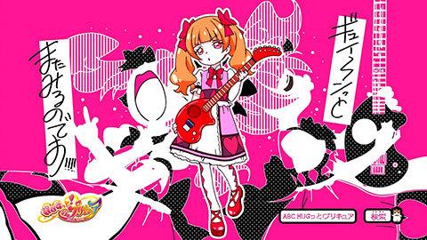 【HUGっと!プリキュア】第15話:APPENDIX-07