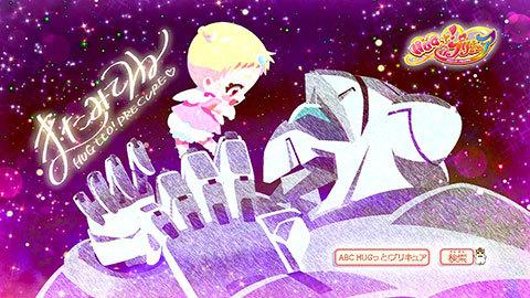【HUGっと!プリキュア】第17話:APPENDIX-07