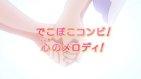 【HUGっと!プリキュア】第17話:APPENDIX-05