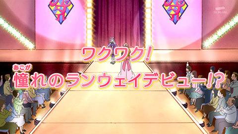 【HUGっと!プリキュア】第18話:APPENDIX-05