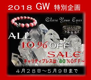 2018gw-sale-image1.png