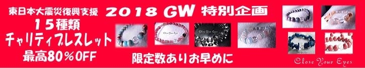 2018gw-sale-image2.png