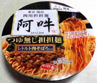 4/3発売 四川担担麺 阿吽 つゆ無し担担麺