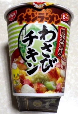 5/14発売 チキンラーメンビッグ わさびチキン