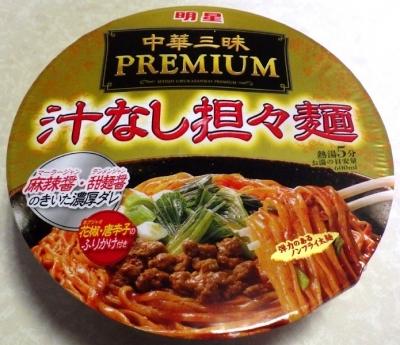 4/16発売 中華三昧PREMIUM 汁なし担々麺