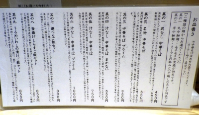 本町製麺所 阿倍野卸売工場 中華そば工房 メニュー(その1)