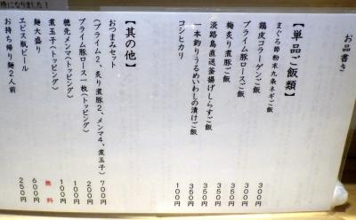本町製麺所 阿倍野卸売工場 中華そば工房 メニュー(その2)