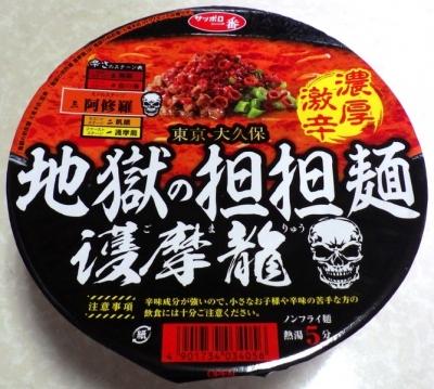 4/23発売 地獄の担担麺 護摩龍 阿修羅