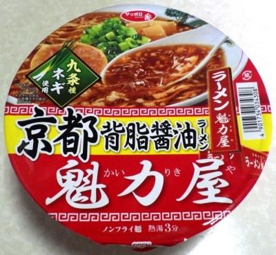 5/28発売 魁力屋 京都背脂醤油ラーメン