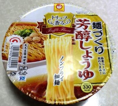 4/9発売 麺づくり トリュフ香る芳醇しょうゆ