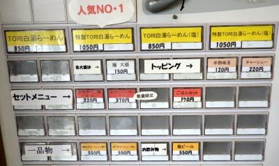 麺~leads~なかの 券売機