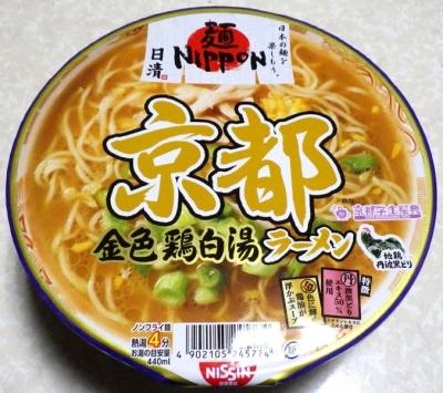 3/19発売 麺NIPPON 京都金色鶏白湯ラーメン
