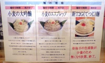 帰ってきた宮田麺児 麺の紹介
