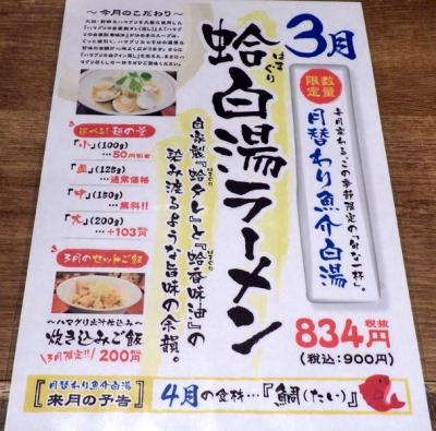 麺と心 7 蛤白湯ラーメン(メニュー紹介)